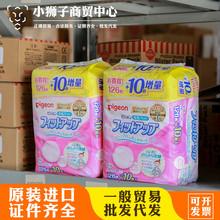日本原装贝亲防溢乳垫哺乳防溢乳贴一次性126片+10片增量装 136片