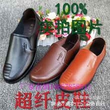 廠家直銷新款軟底蒙古公牛防滑溫州皮鞋輕便老人鞋松緊鞋低價批發