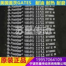 美國蓋茨GATES同步帶 808-8YU 816-8YU 824-8YU 832-8YU 840-8YU