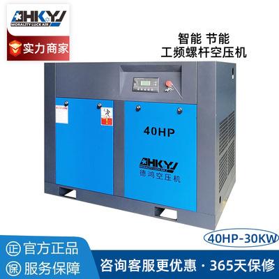 东莞德鸿DH-40A螺杆空压机 30KW空气压缩机 气泵空压机厂家价格