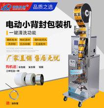食品定量1-100克封口机茶叶包装机工厂直销全自动背封包装机械
