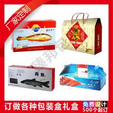 包装盒定做白卡手提鸡蛋礼品盒定制纸箱土特产水果食品盒牛皮纸