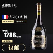 法国原酒进口红酒干红葡萄酒AOC级异型瓶 包邮一件代发OEM定制
