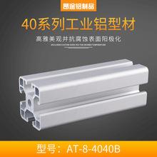 工业铝型材40系列欧标4040B设备组装框架 自动化设备框架