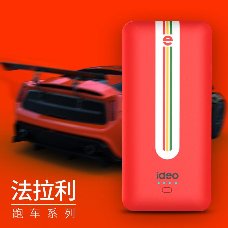 ideo自带线充电宝带插头10000毫安大容量移动电源礼品定制快充
