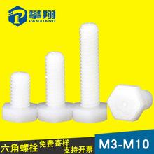 工廠直銷塑料外六角螺栓M3/M4/M6/M8尼龍外六角螺絲螺栓M5*8批發