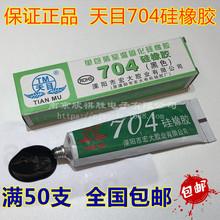 天目704硅橡膠 黑色硅橡膠絕緣密封環保耐高溫防水密封硅橡膠水