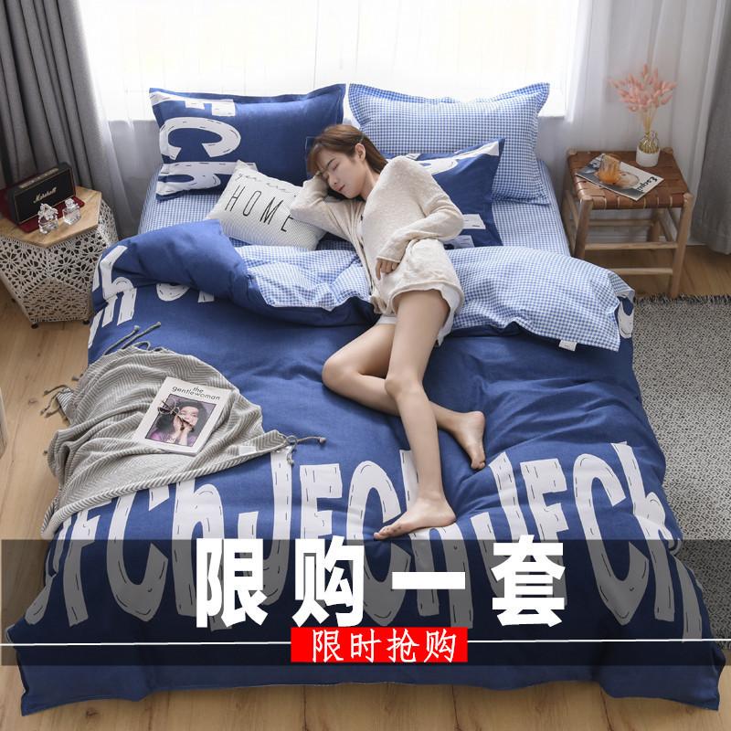 床上用品纯棉四件套加厚磨毛被套全棉婚庆1.8m双人2.0米冬季床单