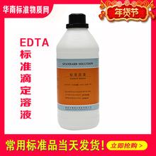 EDTA滴定标准溶液缓冲液0.01/0.05/0.2mol/L浓度  开发票