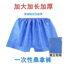 美容?#27827;?#21697;一次性内裤无纺布蓝色平角裤桑拿按摩足浴男士推油短裤