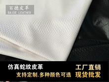 黑色蛇皮 白色蛇纹凹凸感道具服装配饰 动物纹人造皮革仿皮面料