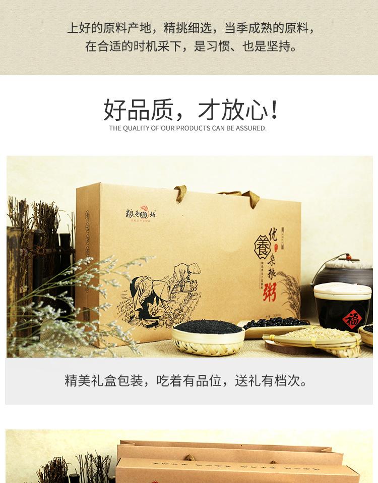 优养杂粮粥礼盒详情_12.jpg