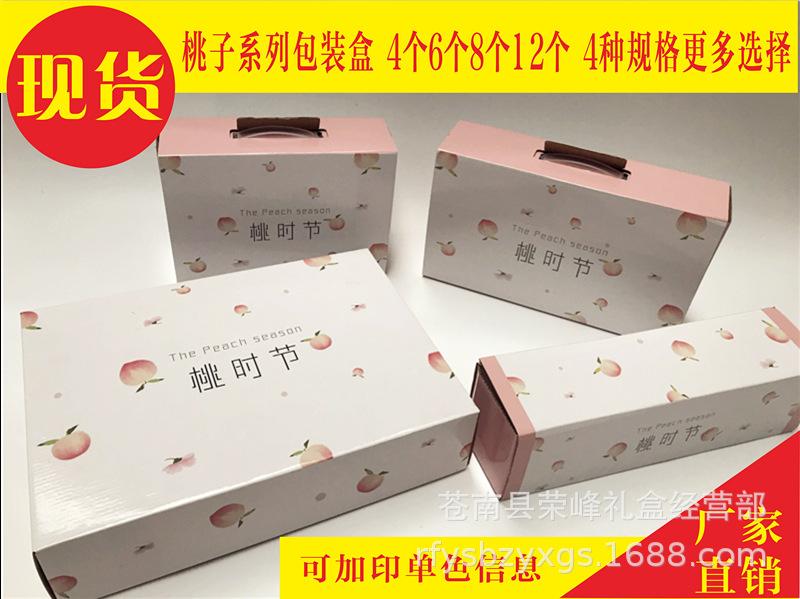 新款桃子包装盒纸盒黄桃蟠桃水蜜桃箱子4个6个装 5斤装10斤装礼盒