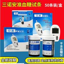 三诺安准试条纸血糖仪安心家用智能尿糖测量桶瓶装50片批发送针头