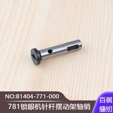 781锁眼机针杆摆动架轴销B1404-771-000扣眼机工业缝纫机771配件