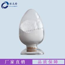 高纯氧化铝 高纯超细三氧化二铝 超细Al2O3 纳米级氧化铝粉 α相