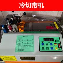 廠家直銷 電腦自動冷切機 魔術貼織帶絲帶pvc皮帶拉鏈切割機
