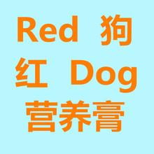 red营养膏猫猫营养膏 红.狗狗保健品红色宠物狗狗怀孕补钙营养膏