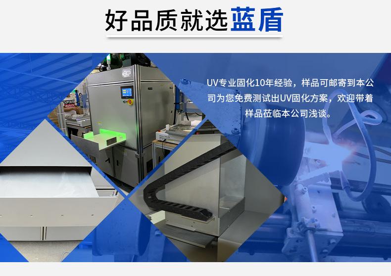 蓝盾生产涂装uv胶粘接金属件紫外线烘干固化抽屉式无极灯uv固化机
