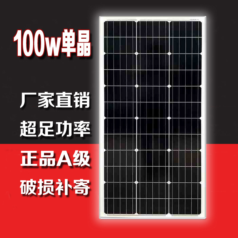 Factory Direct Sales 100w Solar Panel Monocrystalline Silicon Photovoltaic Module Rechargeable Power Generation Solar Panel Zoppah Com Zoppah Online - 48+ Solar Panel For Sales Background