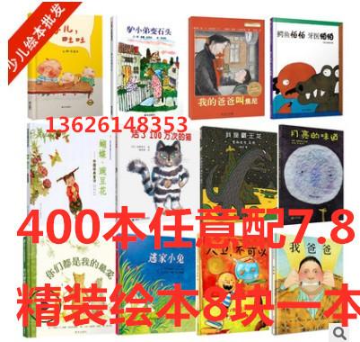 精装绘本 儿童幼儿园用书幼儿图画书学校推荐启蒙早教阅读书籍