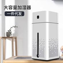 桌面空氣加濕器USB家用車載創意臥室大容量辦公室香薰機禮品定制