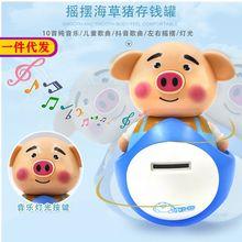 抖音同款海草猪存钱罐海草猪摇摆小萌猪不倒翁的萌萌猪儿童玩具