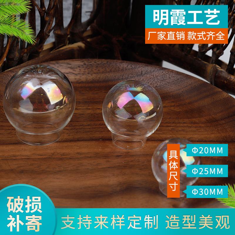 珠光玻璃罩水晶透明七彩泡泡diy饰品配件羊毛毡玻璃瓶圣诞礼物