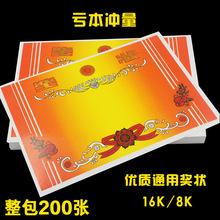 16k8K双胶纸奖状A4奖状纸儿童表扬信中小学生奖状可打印批发
