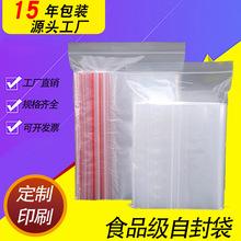 现货pe透明自封袋定制塑料食品密封袋手机壳数据线服装饰品包装袋