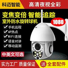 无线室外云台球机360度防水监控摄像头 wifi手机远程网络高清套装