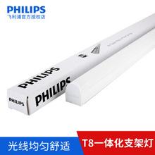 飛利浦led燈管t8明皓一體化支架燈管日光燈支架1.2米超市支架燈