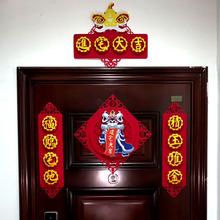 2020创意过年福字装饰用品鼠年春节年货醒狮立体对联新年室内布置