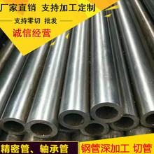 批发精密钢管生产厂家 钢管深加工精密钢管图片Gcr15轴承专用钢管
