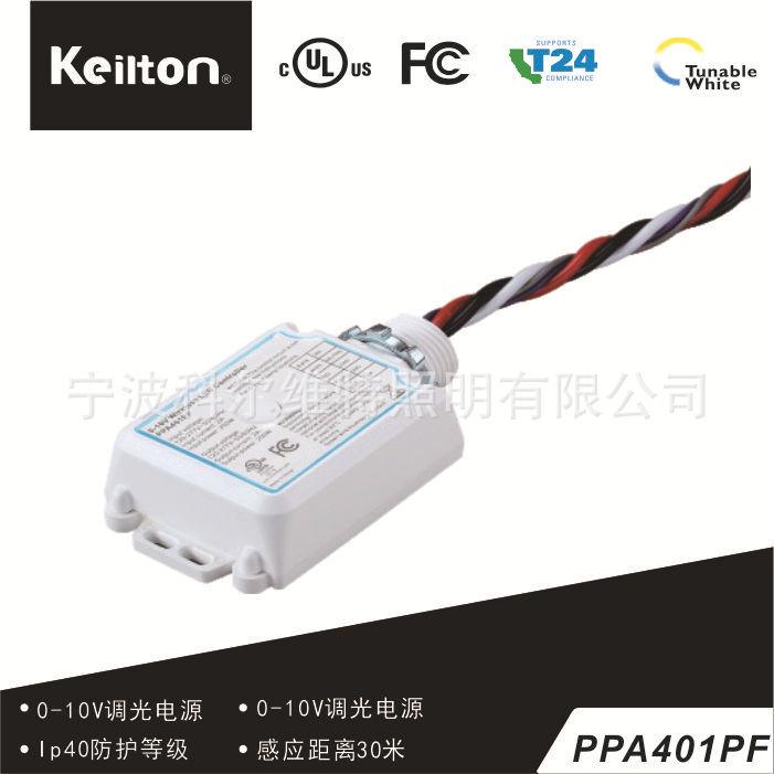 美规单0-10V调光无线灯具控制器UL认证