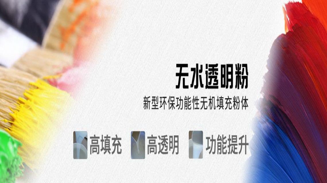 透明粉广告标2