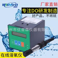 工业在线溶氧仪传感器污水含氧量检测仪测定仪水库养殖DO溶解氧仪