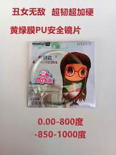 丑女無敵超加硬黃綠膜非球面PU安全鏡片耐用型樹脂眼鏡片超韌眼鏡