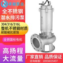 304不锈钢污水泵潜水泵排污泵316耐酸碱化工泵抽海水盐水可定制