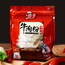 妙计牛肉粉味增鲜调味料 炒菜红烧牛肉调料火锅底料908g