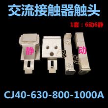 厂家直销交流接触器银触头触点CJ40 CK1-630A-800A-1000A 85% A级