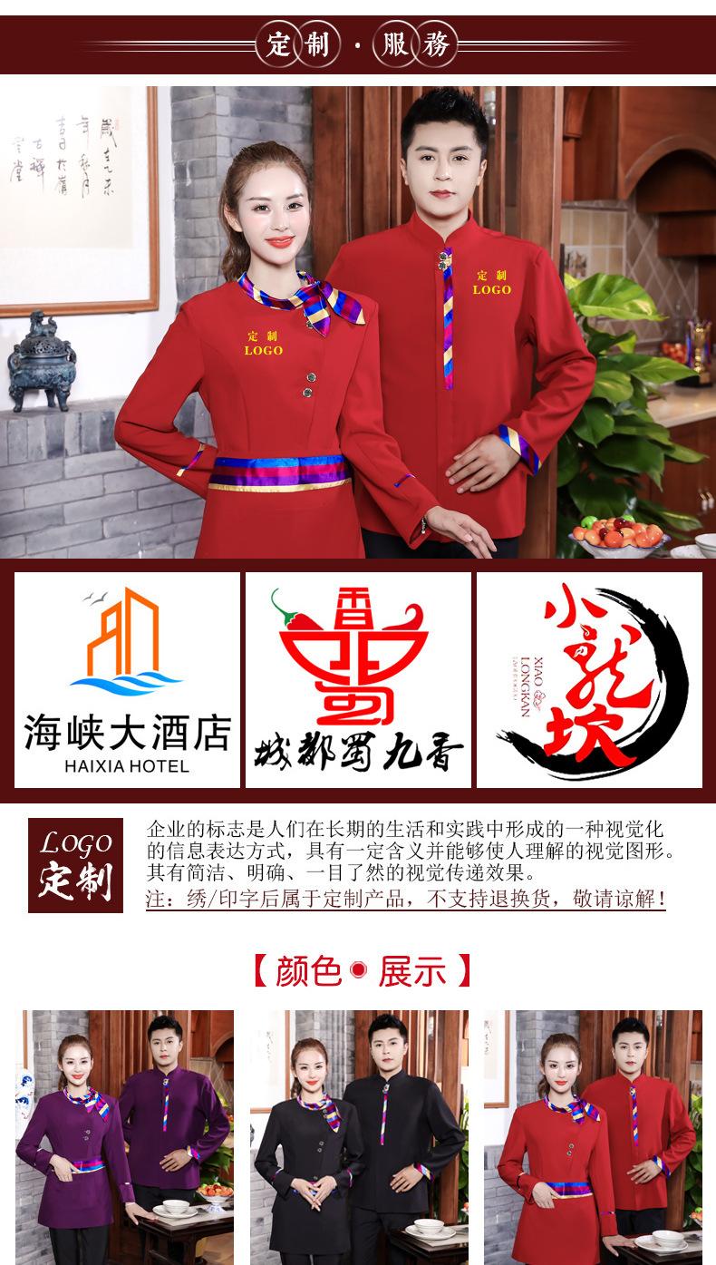 酒店工作服秋冬装女餐饮茶楼火锅饭店服务员长袖农家乐中国风制服