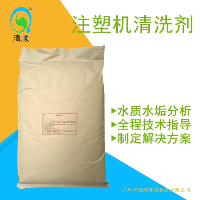 注塑机水垢清洗剂:环保、安全、强力、高效、粉状固体易运输