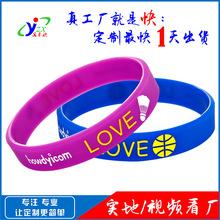 硅胶手环定做凹刻印刷夜光橡胶手圏厂家定制运动凸字软胶篮球腕带