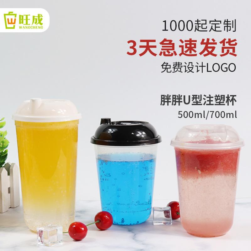 定做批发95口径500ml加厚高透胖胖U型注塑杯 pp塑料饮料奶茶杯子