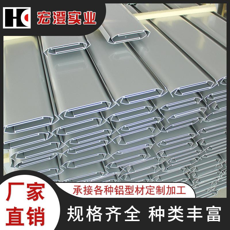宏澄厂家直销 铝型材精加工 工业流水线铝合金型材 铝合金型材