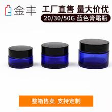 批發20 30 50g藍色膏霜瓶 乳液面霜玻璃膏霜瓶瓶 藥膏護手霜瓶