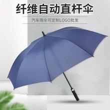 自动全纤维高尔夫伞 男士商务伞直杆伞 汽车雨伞可定制logo批发