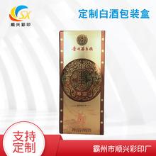 廠家專業定制各種白酒紙盒茅臺禮品酒盒納米對裱UV壓紋酒類包裝盒