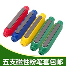 教師專用無塵粉筆夾護手套兒童磁性雙彈簧自動按動式粉筆套延長器